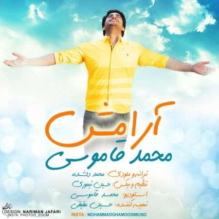 دانلود آهنگ   محمد قاموسی  به نام    آرامش