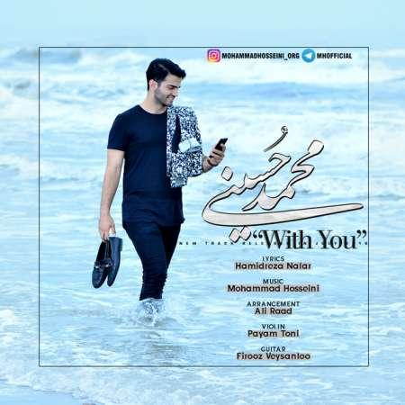 دانلود آهنگ جدید   محمد حسینی  به نام   با تو