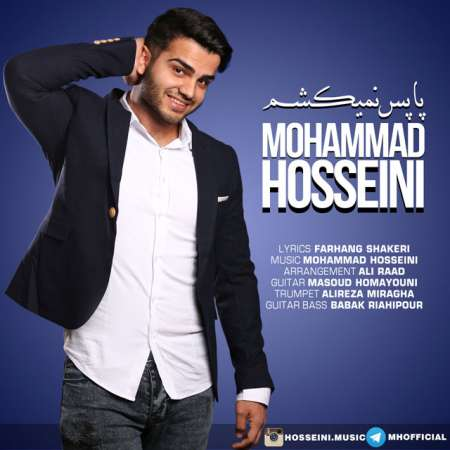 دانلود آهنگ جدید   محمد حسینی  به نام   پا پس نمیکشم