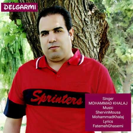 دانلود آهنگ جدید   محمد خلج  به نام   دلگرمی