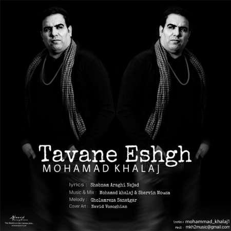 دانلود آهنگ جدید   محمد خلج  به نام   تاوان عشق