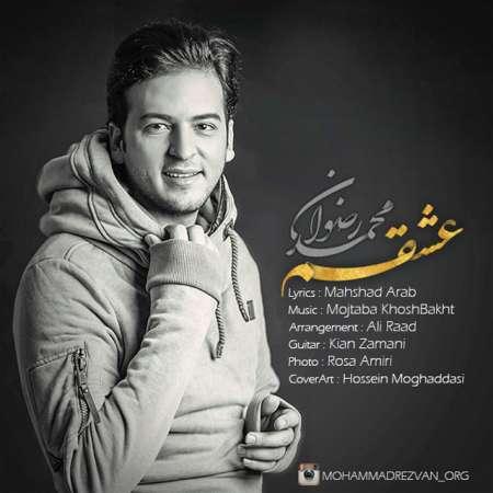 دانلود آهنگ   محمد رضوان  به نام   عشقم