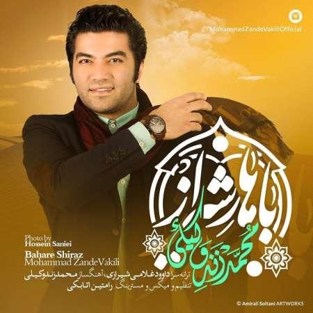 دانلود آهنگ   محمد زند وکیلی  به نام   باهار شیراز