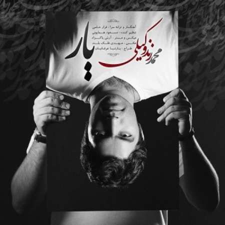دانلود آهنگ   محمد زند وکیلی  به نام   یار