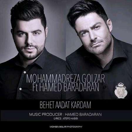 دانلود آهنگ جدید   محمدرضا گلزار بهمراهی حامد برادران  به نام   بهت عادت کردم