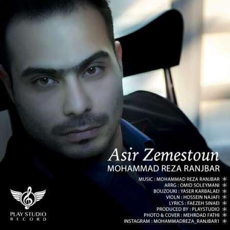 دانلود آهنگ جدید   محمدرضا رنجبر  به نام   اسیر زمستون
