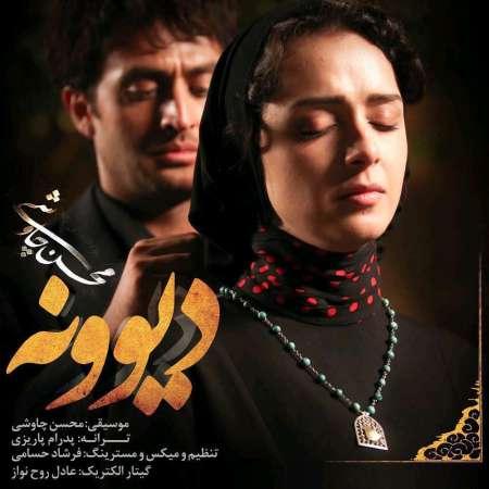 دانلود آهنگ جدید   محسن چاوشی  به نام   دیوونه