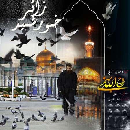 دانلود آهنگ   روح الله بهمنی  به نام   زائر خورشید