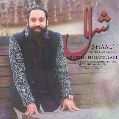 دانلود آهنگ جدید   روزبه نعمت الهی  به نام   شال (گیتار ورژن)