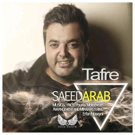 دانلود آهنگ جدید   سعید عرب  به نام   تفره