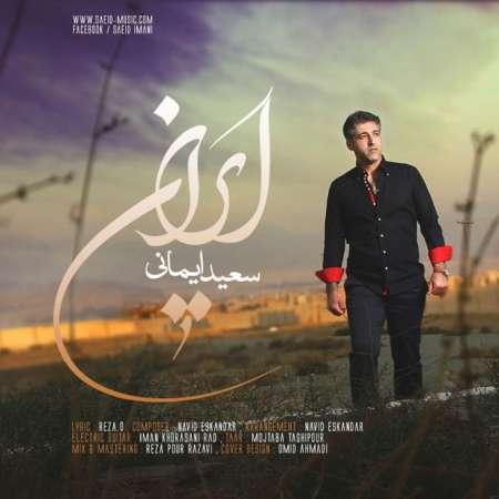 دانلود آهنگ   سعید ایمانی  به نام   ایران