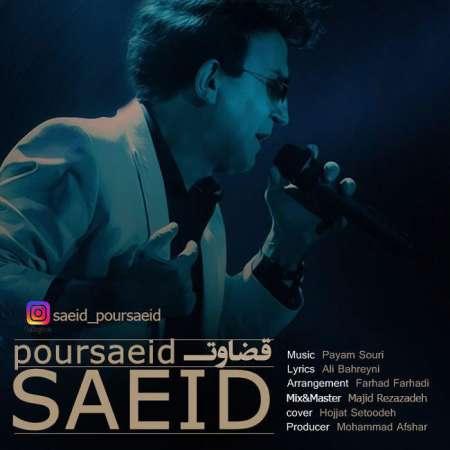 دانلود آهنگ جدید   سعید پورسعید  به نام   قضاوت