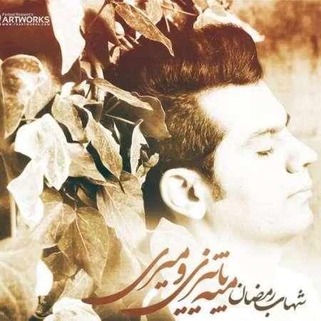 دانلود آهنگ   شهاب رمضان  به نام   مثه پاییزی و میری