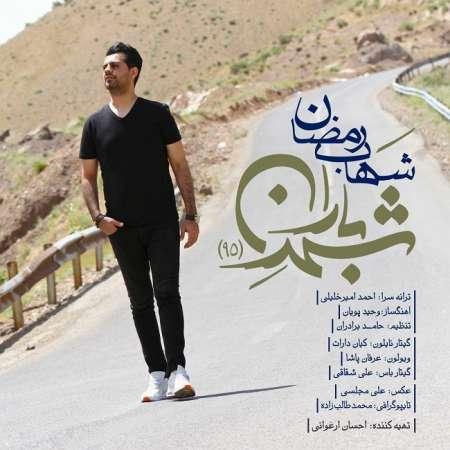 دانلود آهنگ   شهاب رمضان  به نام   شهر بارون