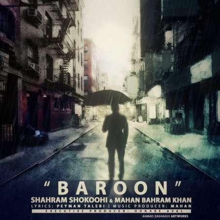 دانلود آهنگ جدید   شهرام شکوهی بهمراهی ماهان بهرام خان  به نام   بارون