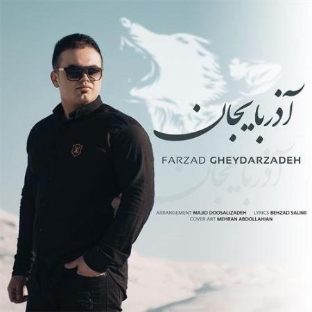 دانلود آهنگ جدید آذری فرزاد قیدارزاده به نام آذربایجان