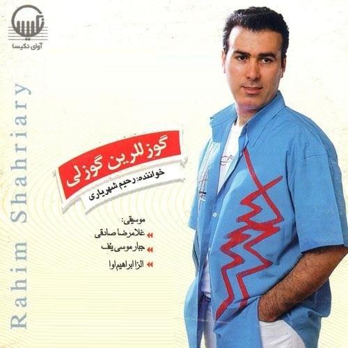 دانلود آهنگ جدید رحیم شهریاری به نام اولماز اولماز