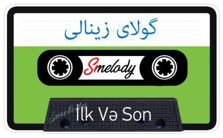 دانلود آهنگ جدید آذری گولای زینالی به نام İlk Və Son