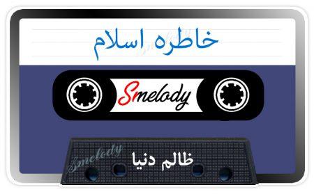 دانلود آهنگ جدید آذری خاطره اسلام به نام ظالم دنیا