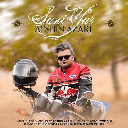 Afshin Azari Sani Yar - دانلود آهنگ افشین آذری به نام سنی یار