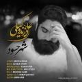 Ali Zand Vakili Shahre Hasood 120x120 - دانلود آهنگ علی زند وکیلی به نام شهر حسود ♫