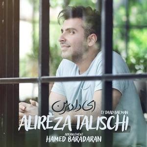 Alireza Talischi Ey Daad Bar Man 300x300 - دانلود آهنگ جدیدعلیرضا طلیسچی بنام ای داد بر من