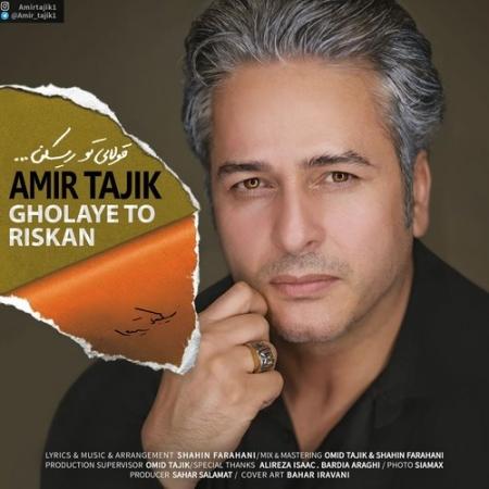 امیر تاجیک قولای تو ریسکن