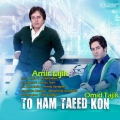 Amir Tajik Omid Tajik To Ham Taeed Kon 120x120 - دانلود آهنگ امیر تاجیک و امید تاجیک به نام تو هم تایید کن ♫