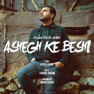 Ehsan Khajeh Amiri Ashegh Ke Beshi 300x300 - دانلود آهنگ جدیداحسان خواجه امیری بنام عاشق که بشی