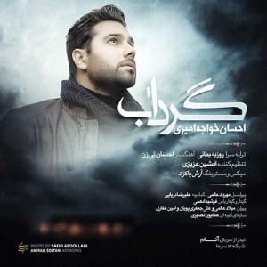 Ehsan Khajeh Amiri Gerdaab 300x300 - دانلود آهنگ احسان خواجه امیری به نام گرداب