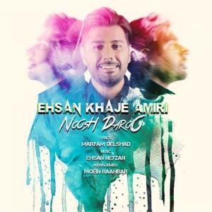 Ehsan Khajeh Amiri Noosh Daroo 1 300x300 - دانلود آهنگ احسان خواجه امیری به نام نوش دارو