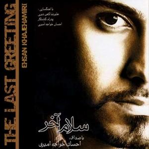 Ehsan Khajeh Amiri Salame Akhar 300x300 - دانلود آهنگ احسان خواجه امیری به نام سلام آخر