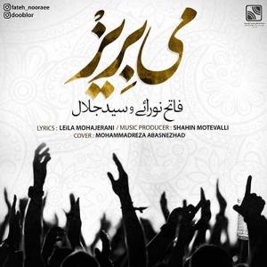 Fateh Nooraee Ft. Seyed Jalal Mey Beriz 300x300 - دانلود آهنگ فاتح نورایی و سید جلال به نام می بریز