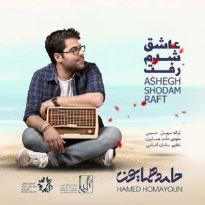 Hamed Homayoun Ashegh Shodam Raft 300x300 - دانلود آهنگ حامد همایون به نام عاشق شدم رفت