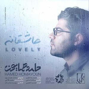 Hamed Homayoun Asheghaneh 300x300 - دانلود آهنگ حامد همایون به نام عاشقانه
