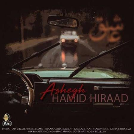 حمید-هیراد-عاشق