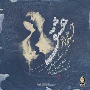 Hamid Hiraad Eshgh 300x300 - دانلود آهنگ حمید هیراد به نام عشق