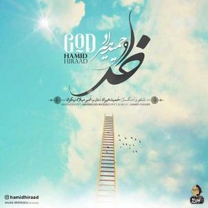 Hamid Hiraad Khoda 300x300 - دانلود آهنگ حمید هیراد به نام خدا