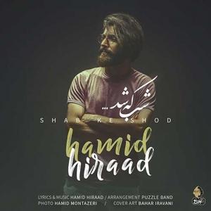 Hamid Hiraad Shab Ke Shod 300x300 - دانلود آهنگ حمید هیراد به نام شب که شد