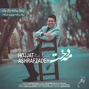 Hojat Ashrafzadeh Mah Dokht 300x300 - دانلود آهنگ حجت اشرف زاده  به نام مه دخت