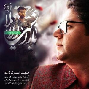Hojat Ashrafzadeh Negahe Akhar 300x300 - دانلود آهنگ حجت اشرف زاده به نام نگاه آخر