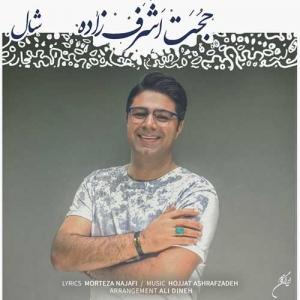 Hojat Ashrafzadeh Shaal 300x300 - دانلود آهنگ حجت اشرف زاده به نام شال