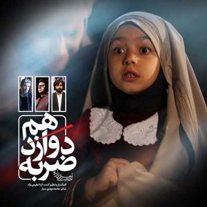 Hojat Ashrafzadeh Zarbe Davazdahom 300x300 - دانلود آهنگ حجت اشرف زاده به نام ضربه دوازدهم