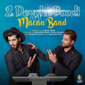 Macan Band 2 Daghighe Boodi 300x300 - دانلود آهنگ ماکان باند به نام دو دقیقه بودی