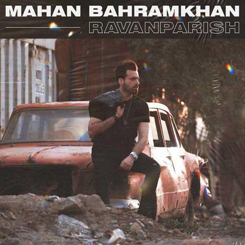 دانلود آهنگ ماهان بهرام خان به نام روان پریش ♫