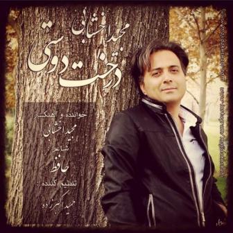 مجید اخشابی درخت دوستی