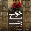 Majid Akhshabi Khoob Bad Zesht 120x120 - دانلود تیتراژ سریال خوب بد زشت با صدای مجید اخشابی ♫