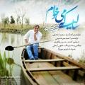 Majid Akhshabi Sali Ke Mikham 120x120 - دانلود آهنگ جدید مجید اخشابی به نام سالی که میخوام