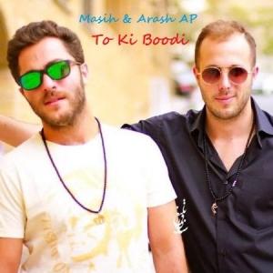 Masih Arash Ap To Ki Boodi C 300x300 - دانلود آهنگ مسیح و آرش AP به نام تو کی بودی