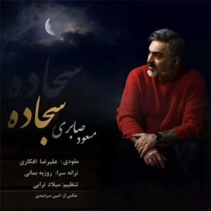 Masoud Saberi Sajjadeh 300x300 - دانلود آهنگ جدید مسعود صابری به نام سجاده